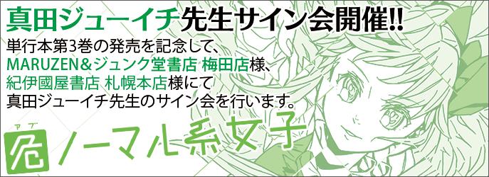 「危ノーマル系女子」第3巻 発売記念 真田ジューイチ先生サイン会