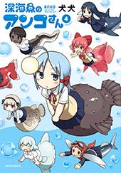深海魚のアンコさん 第4巻