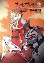 ブレイクブレイド【新装版】 <br />第3巻