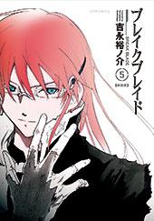 ブレイクブレイド【新装版】 <br />第5巻