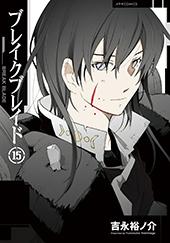 ブレイクブレイド 第15巻<br />
