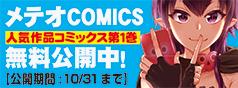 秋のメテオCOMICS1巻無料読みキャンペーン