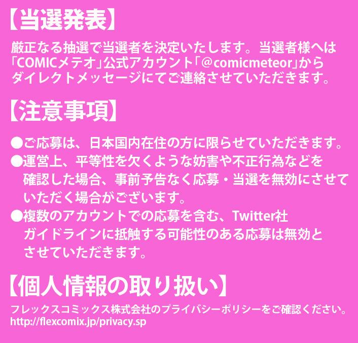 「春とみどり」単行本①巻発売記念Twitterキャンペーン
