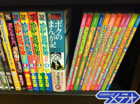 ユキヲ先生の本棚