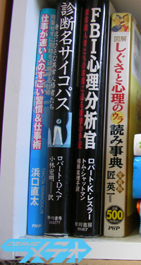 さき千鈴先生の本棚