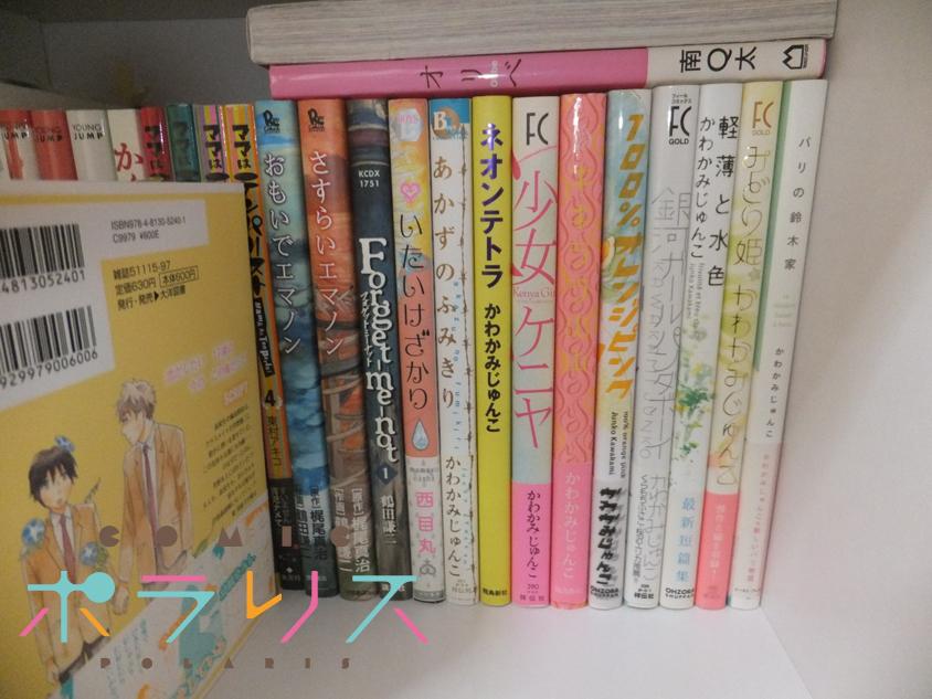 桜庭ゆい先生の本棚を覗こう | ...