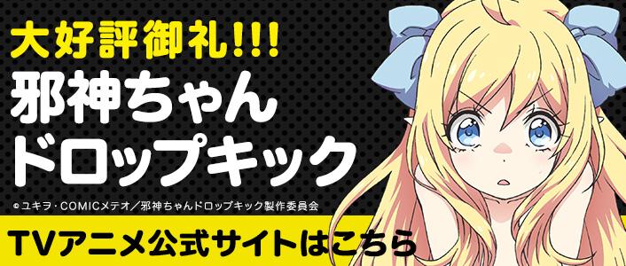 邪神ちゃんドロップキック TVアニメ公式サイトはこちら