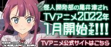 TVアニメ「怪人開発部の黒井津さん」