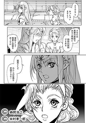 「星界の紋章」など4作品更新!! 「COMICメテオ」更新情報!!