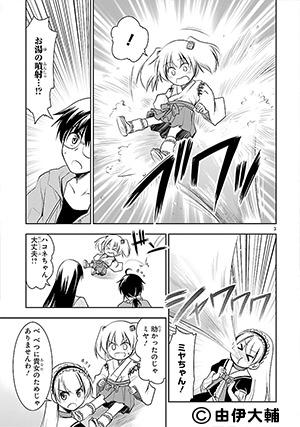「温泉幼精ハコネちゃん」