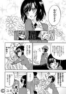 「邪神ちゃんドロップキック」など4作品更新! 「COMICメテオ」更新情報!