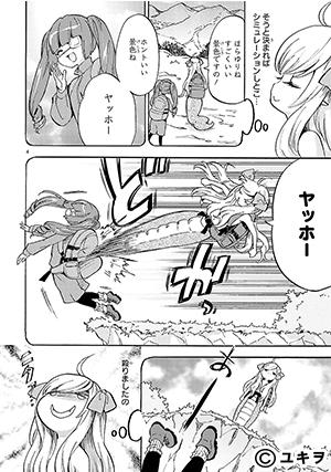 「邪神ちゃんドロップキック!」など8作品更新! 「COMICメテオ」更新情報!
