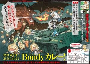 『エルフを狩るモノたち2』×『欧風カレー ボンディ 神保町本店』駅貼りコラボポスター!