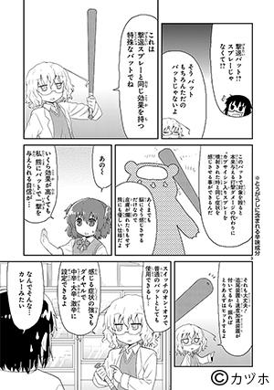 140827-kagaku2