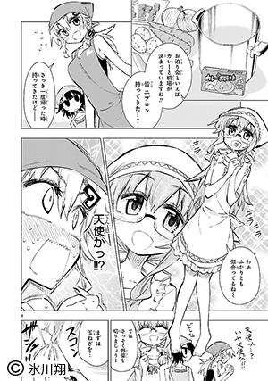「篠崎さん気をオタしかに!」など6作品更新! 「COMICメテオ」更新情報!