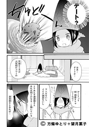 seimei-01