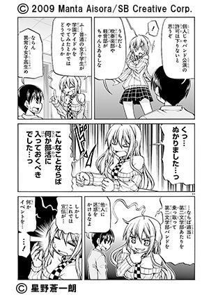 「這いよれ! スーパーニャル子ちゃんタイム」など6作品更新! COMICメテオ更新情報!!