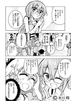 shinozaki141119
