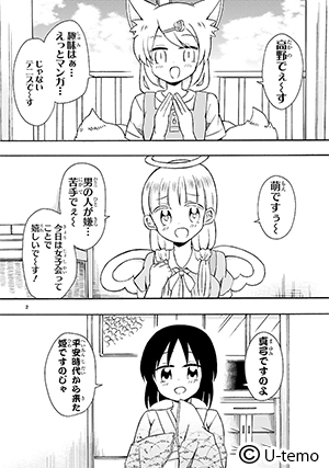 「もののけ荘のニートども」など3作品更新! 「COMICメテオ」更新情報!!