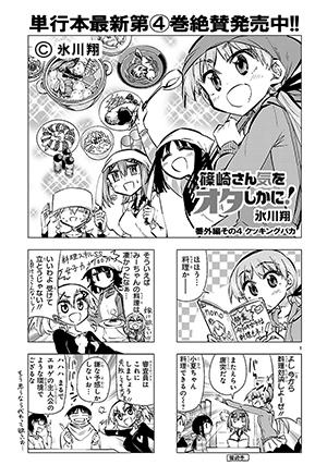01-sinozaki-02