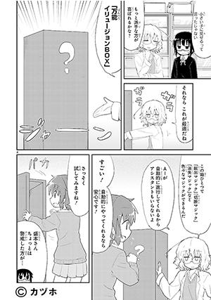 04-kagaku-01