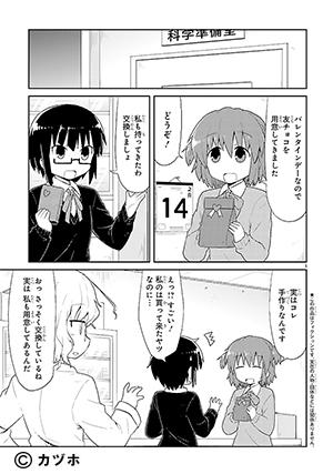 02-kagaku-01