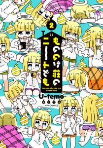 「もののけ荘のニートども」など4作品更新! 「COMICメテオ」更新情報!!
