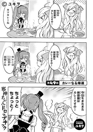 「邪神ちゃんドロップキック」など、8作品更新! 「COMICメテオ」更新情報!!