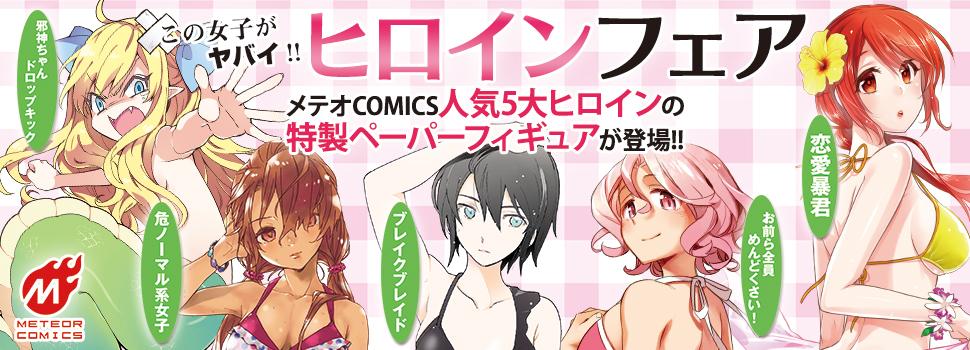 「変則系クアドラングル」など、5作品更新! 「COMICメテオ」更新情報!!