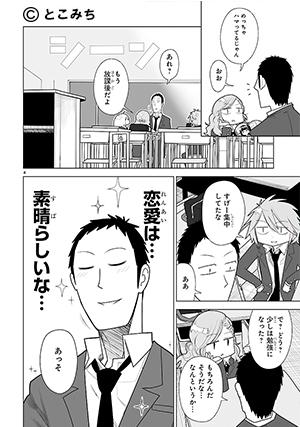 04-yuuai-02