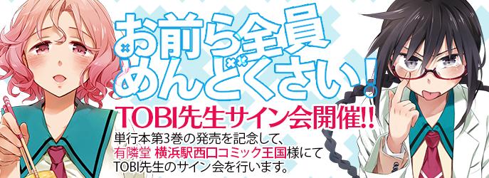 「変則系クアドラングル」など、3作品更新! 「COMICメテオ」更新情報!!
