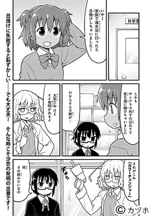 150826kagaku