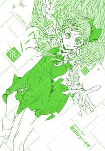 「人身御供の緋山さん」など、5作品更新! 「COMICメテオ」更新情報!!