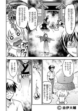 01-温泉幼精ハコネちゃん