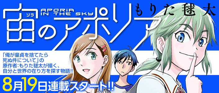 新連載☆「宙のアポリア」など、4作品更新! 「COMICメテオ」更新情報!!