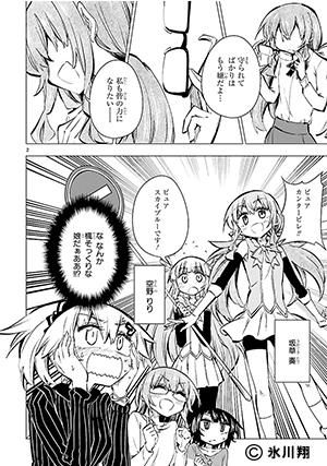 篠崎さん気をオタしかに!-01