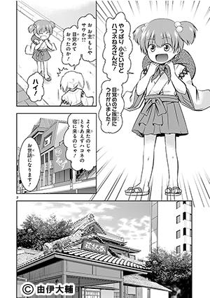 温泉幼精ハコネちゃん-01