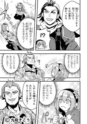 俺とヒーローと魔法少女-01