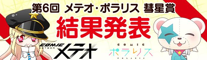 「邪神ちゃんドロップキック」など、3作品更新! 「COMICメテオ」更新情報!!