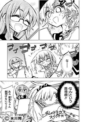 02-篠崎さん気をオタしかに!