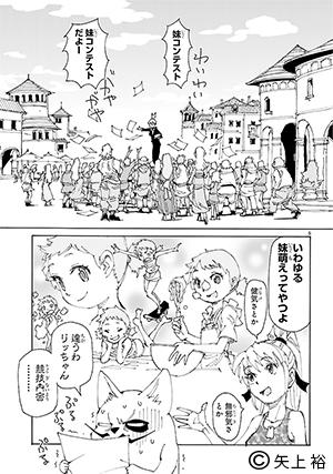 「エルフを狩るモノたち2」など、5作品更新! 「COMICメテオ」更新情報!!