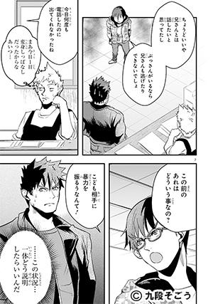 03-俺とヒーローと魔法少女