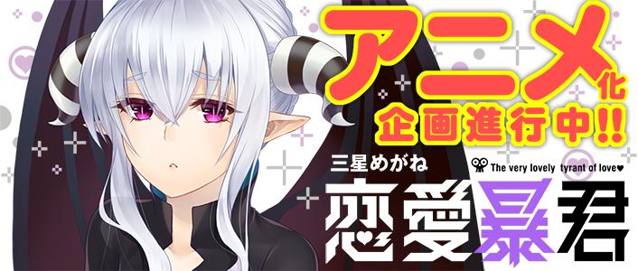 「恋愛暴君」など、6作品更新! 「COMICメテオ」更新情報!!