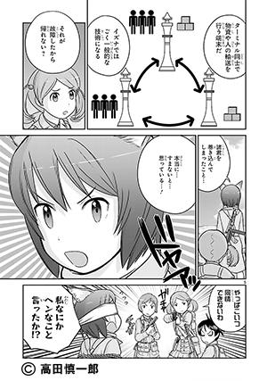 03-放課後アサルト×ガールズ