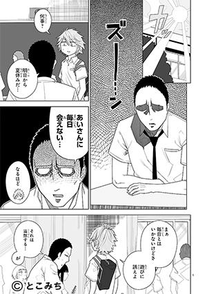 「ゆーあい」など、3作品更新! 「COMICメテオ」更新情報!!