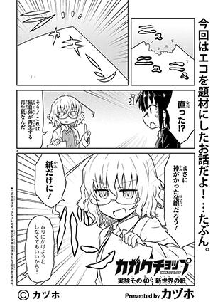 07-カガクチョップ