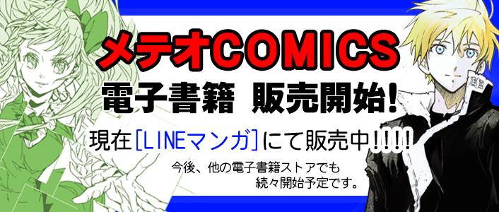 「篠崎さん気をオタしかに!」など、2作品更新! 「COMICメテオ」更新情報!!