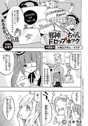 03_邪神ちゃんドロップキック