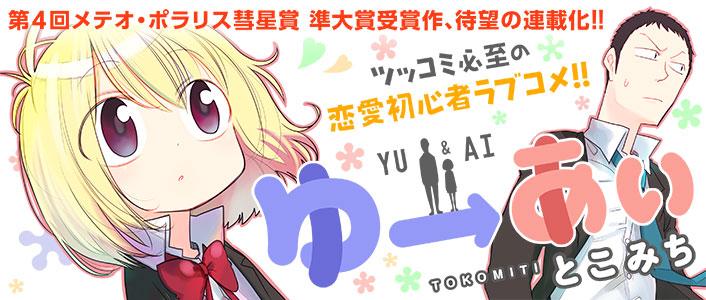 yu-ai