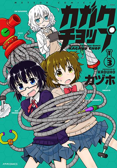 kagaku_cover_cmyk